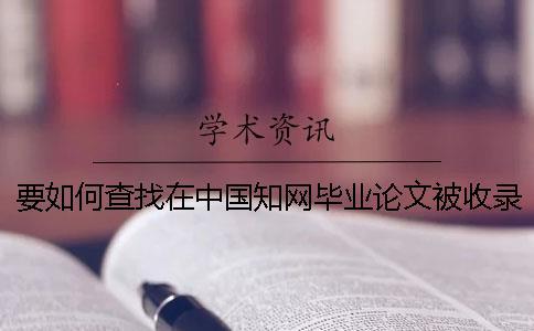 要如何查找在中国知网毕业论文被收录进
