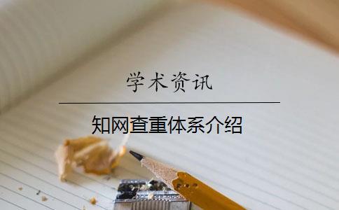 知网查重体系介绍