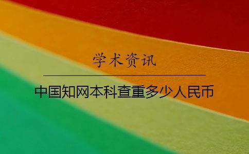 中国知网本科查重多少人民币