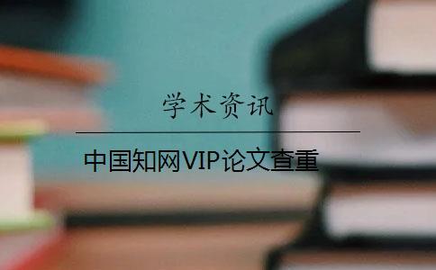 中国知网VIP论文查重