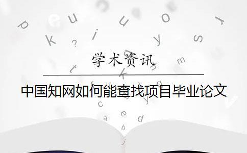中国知网如何能查找项目毕业论文