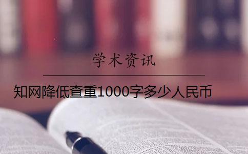 知网降低查重1000字多少人民币