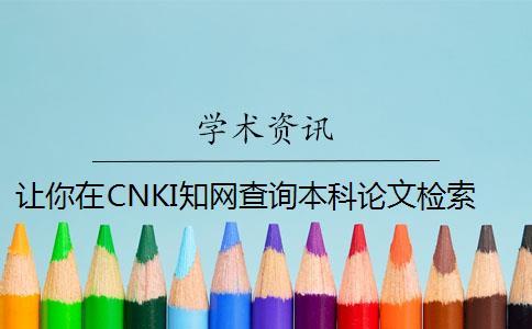 让你在CNKI知网查询本科论文检索