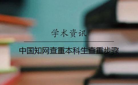 中国知网查重本科生查重步骤