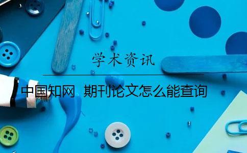 中国知网  期刊论文怎么能查询