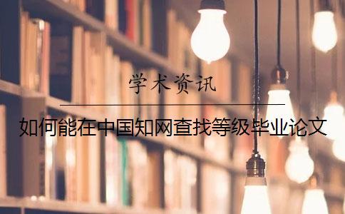 如何能在中国知网查找等级毕业论文