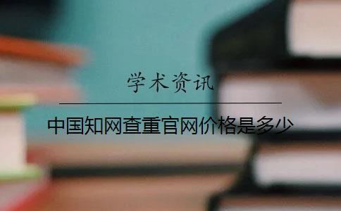 中国知网查重官网价格是多少