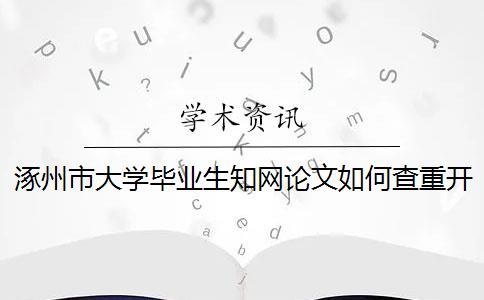涿州市大学毕业生知网论文如何查重?开题报告要查吗?