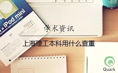 上海理工本科用什么查重