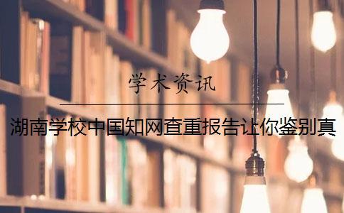 湖南学校中国知网查重报告让你鉴别真伪?