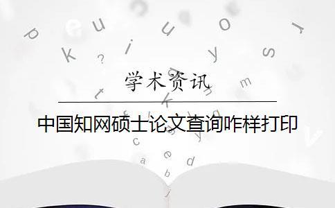 中国知网硕士论文查询咋样打印