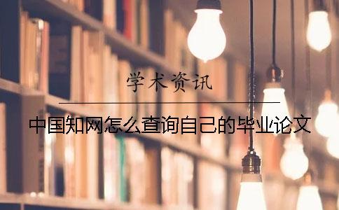 中国知网怎么查询自己的毕业论文