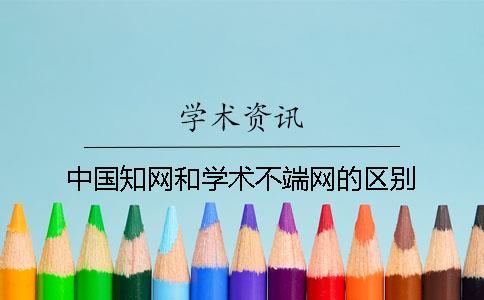中国知网和学术不端网的区别