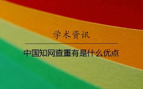 中国知网查重有是什么优点