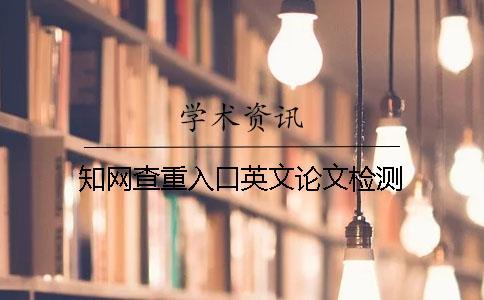 知网查重入口英文论文检测