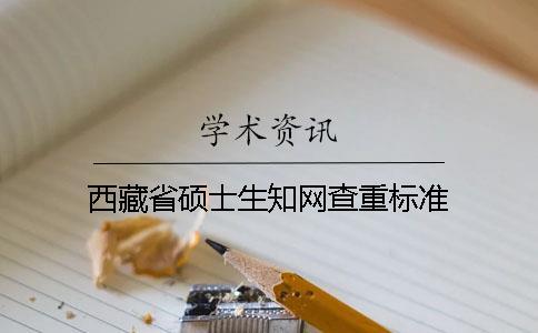 西藏省硕士生知网查重标准