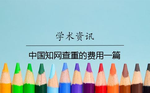 中国知网查重的费用一篇