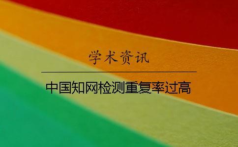 中国知网检测重复率过高