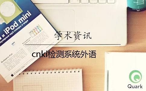 cnki检测系统外语