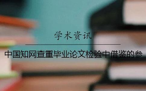 中国知网查重毕业论文检验中借鉴的参考文献算雷同率吗