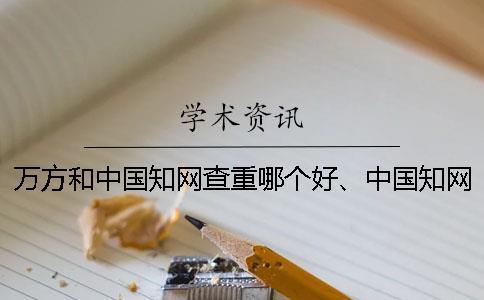 万方和中国知网查重哪个好、中国知网、PaperEasy和维普三个的区别是什么