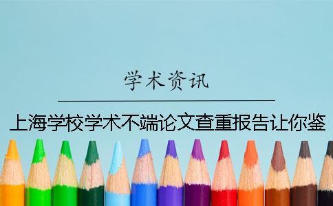 上海学校学术不端论文查重报告让你鉴定真伪?