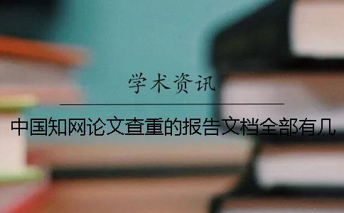 中国知网论文查重的报告文档全部有几份?
