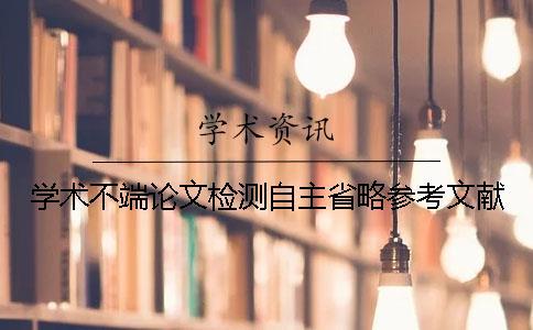 学术不端论文检测自主省略参考文献