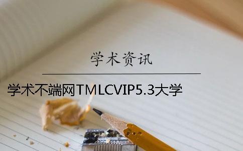 学术不端网TMLCVIP5.3大学生论文查重