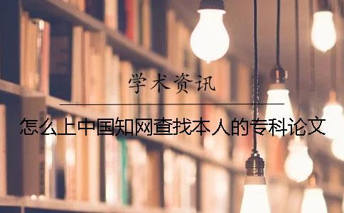 怎么上中国知网查找本人的专科论文