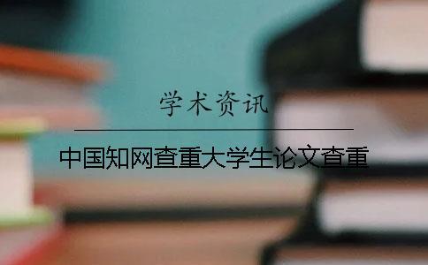 中国知网查重大学生论文查重