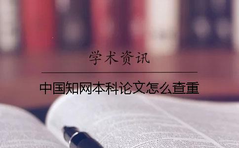 中国知网本科论文怎么查重