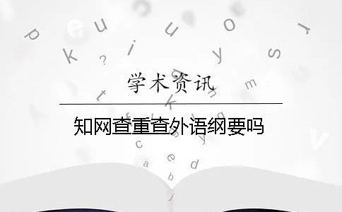 知网查重查外语纲要吗