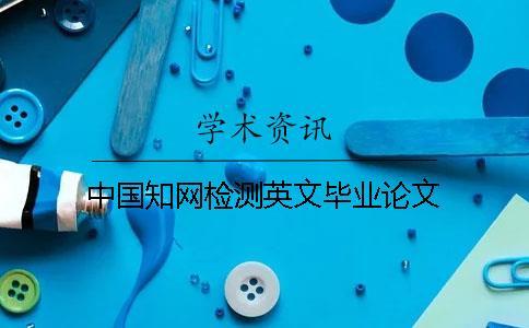 中国知网检测英文毕业论文