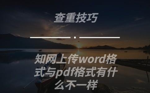 知网上传word格式与pdf格式有什么不一样