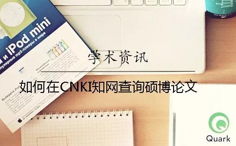 如何在CNKI知网查询硕博论文