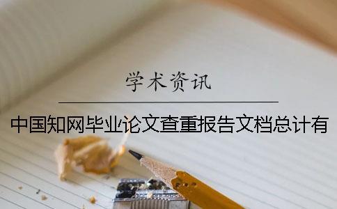 中国知网毕业论文查重报告文档总计有几份?