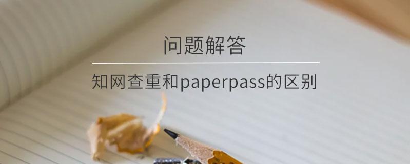 知网查重和paperpass的区别