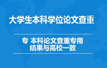 知网本科论文PMLC查重