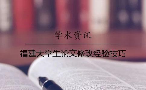 福建大学生论文修改经验技巧