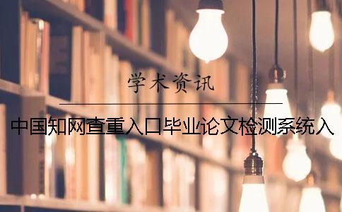 中国知网查重入口毕业论文检测系统入口的优点