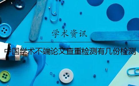 中国学术不端论文查重检测有几份检测报告?