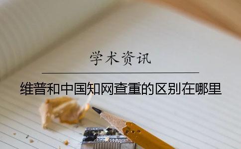维普和中国知网查重的区别在哪里?