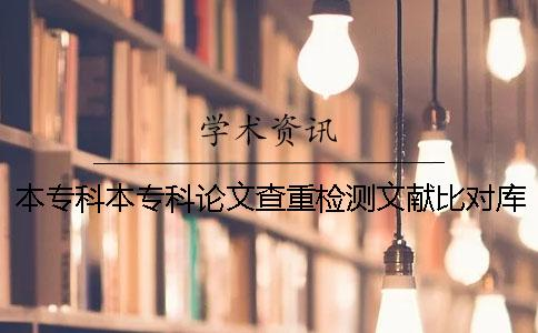 本专科本专科论文查重检测文献比对库有哪些个