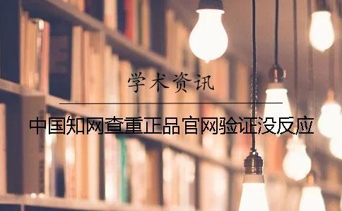 中国知网查重正品官网验证没反应