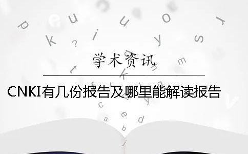 CNKI有几份报告及哪里能解读报告?