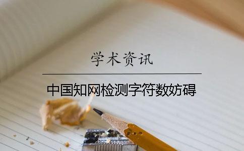 中国知网检测字符数妨碍