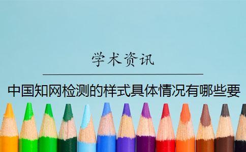 中国知网检测的样式具体情况有哪些要求?