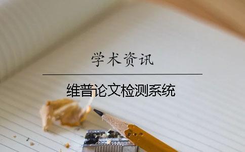 维普论文检测系统