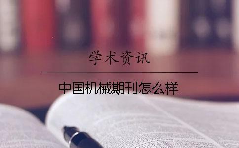 中国机械期刊怎么样